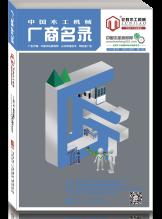 2018中国木工机械厂商名录