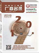 2019中国木工机械厂商名录