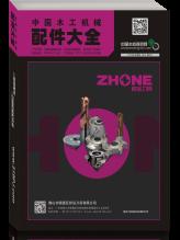 2018中国木工机械配件大全