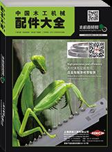 2019中国木工机械配件大全