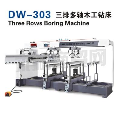 先达供应DW-303 三排多轴木工钻床