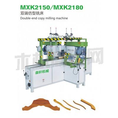 森轩供应MXK2150-MXK2180双端仿型铣床
