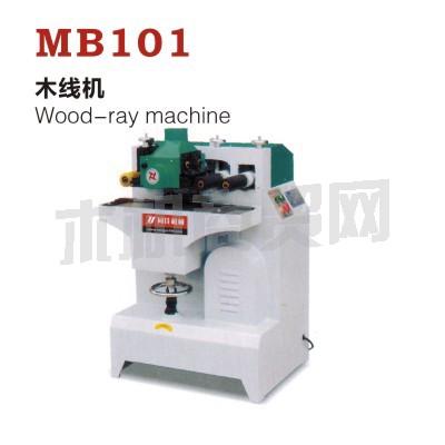 MB101 木线机