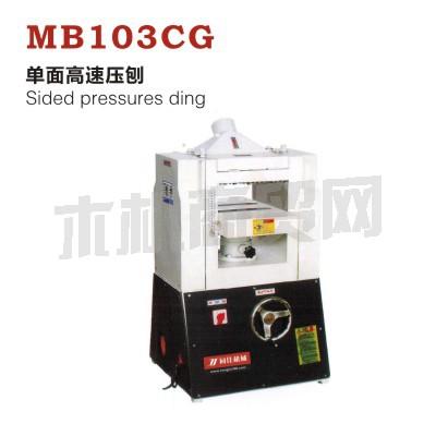 MB103CG 单面高速压刨