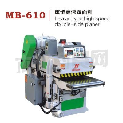 MB-610 重型高速双面刨