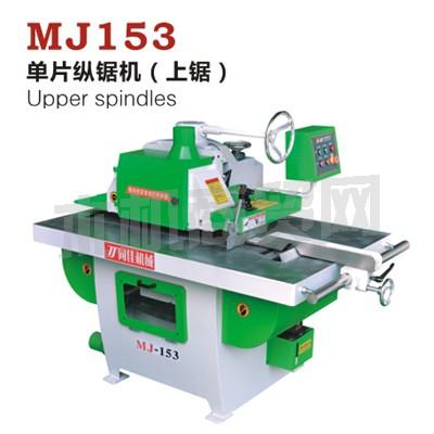 MJ153 单片纵锯机(上锯)
