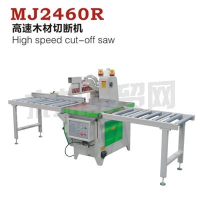 MJ2460R 高速木材切断机