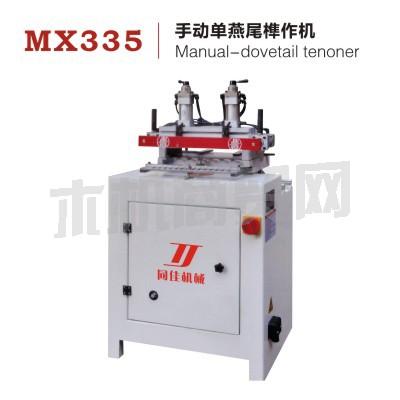 MX335 手动单燕尾榫作机