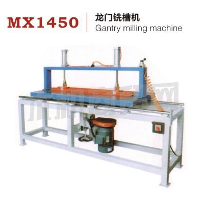 MX1450 龙门铣槽机