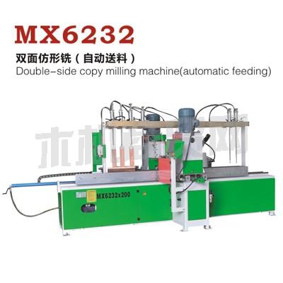 MX6232 双面仿形铣(自动送料)