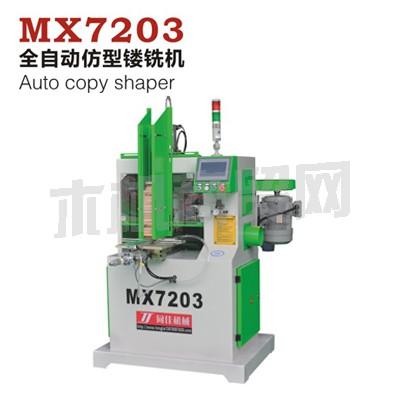 MX7203 全自动仿型镂铣机