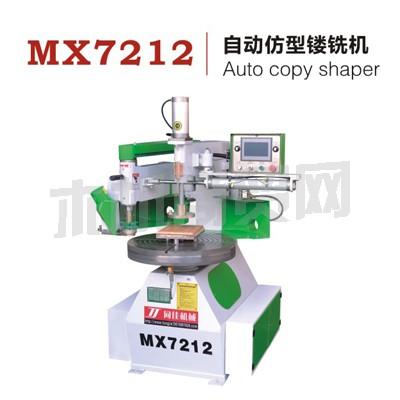 MX7212 自动仿型镂铣机