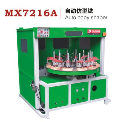 MX7216A 自动仿型铣