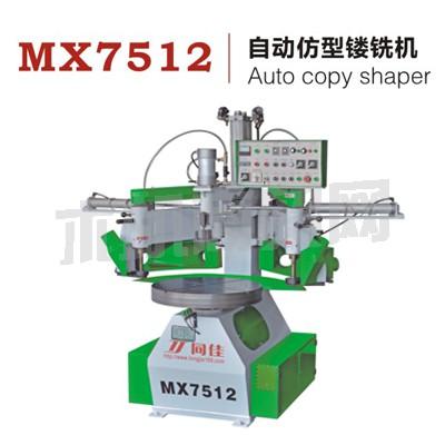 MX7512 自动仿型镂铣机
