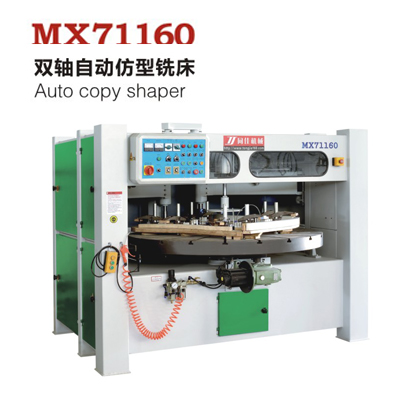 MX71160 双轴自动仿型铣床