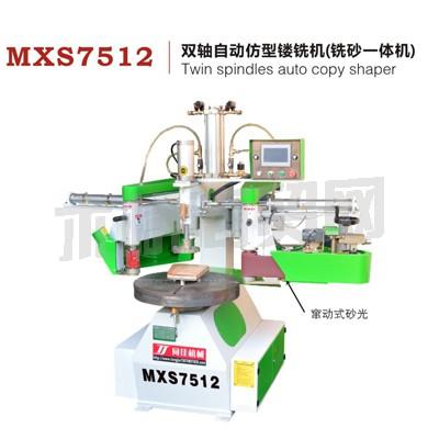 MXS7512 双轴自动仿型镂铣机(铣砂一体机)
