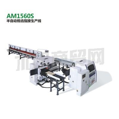 江佳AM1560S 半自动梳齿指接生产线
