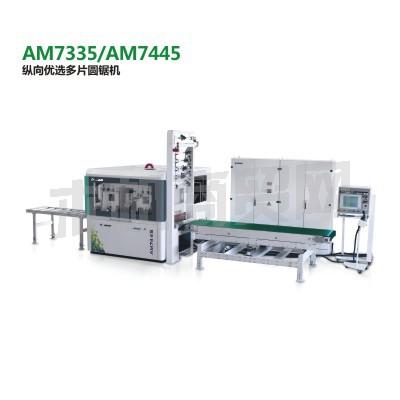 江佳AM7335 AM7445 纵向优选多片圆锯机