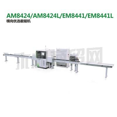 江佳Am8424 AM8424L Em8441 EM8441L 横向优选截锯机