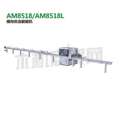 江佳Am8518 AM8518L 横向优选截锯机