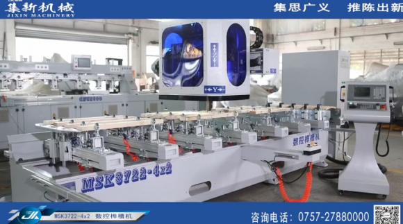 集新机械MSK-3722-5数控榫槽机