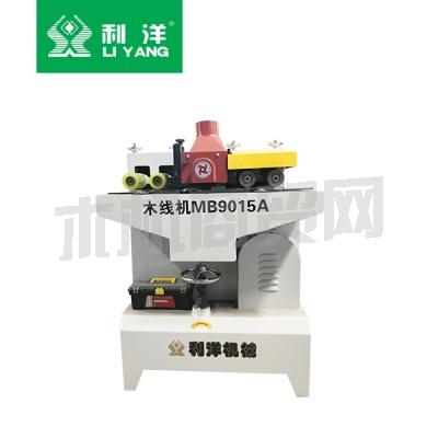 利洋机械-木线机MB9015A
