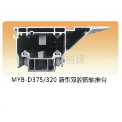 青岛金裕丰供应MYB-D375-320新型双腔圆轴推台
