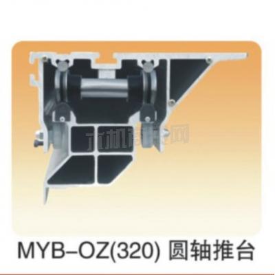 青岛金裕丰乐天堂Fun88手机版官网MYB-OZ320圆轴推台