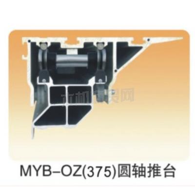 青岛金裕丰供应MYB-OZ375圆轴推台
