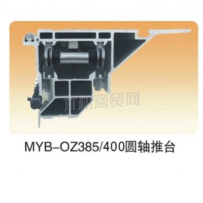 MYB-OZ385-400圆轴推台
