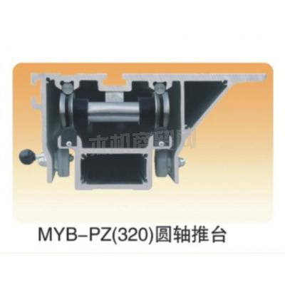 青岛金裕丰供应MYB-PZ320圆轴推台