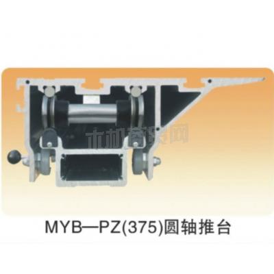 青岛金裕丰供应MYB-PZ375圆轴推台