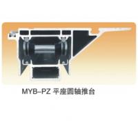 青岛金裕丰供应MYB-PZ平座圆轴推台