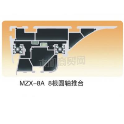 青岛金裕丰供应MZX-8A 8根圆轴推台