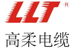 东莞市高柔电缆有限公司