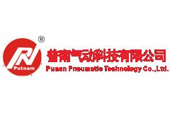 广东顺德普南气动科技有限公司