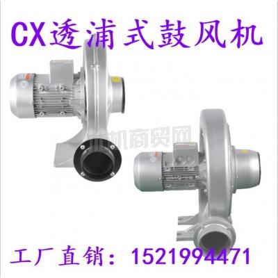 厂家直供5.5KW透浦式鼓风机CX-7.5A
