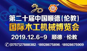 第二十届中国顺德(伦教)国际木工机械博览会亮点提前解读!