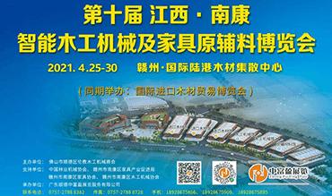 开幕了!第十届江西·南康智能木工机械及家具原辅料博览会第一天!